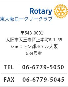 東大阪ロータリークラブ所在地